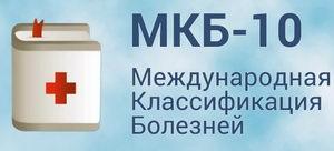 Гайморит по МКБ-10: классификация