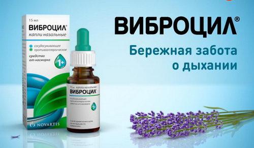 Реклама капель Виброцил